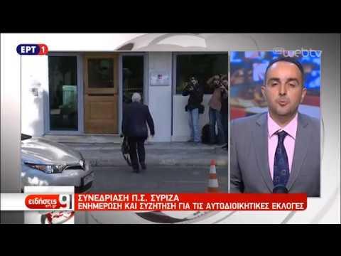 Συζήτηση για τις Αυτοδιοικητικές εκλογές στο Π.Σ. του ΣΥΡΙΖΑ   ΕΡΤ
