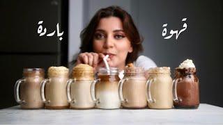 مشروبات القهوة الباردة ب ٧ طرق مختلفة على طريقة الكافيهات!