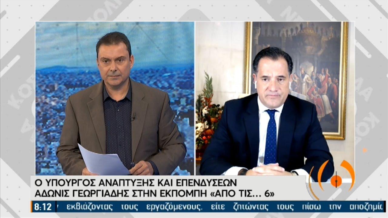 Γεωργιάδης: Το click away είναι κέρδος για το μέλλον| 23/12/2020 | ΕΡΤ