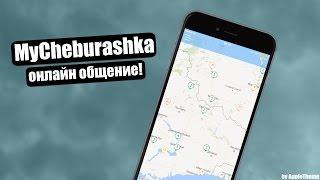 Новая социальная сеть! Поиск новых знакомств MyCheburashka