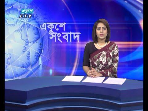 12 PM News || দুপুর ১২টার সংবাদ || 31 July 2021 || ETV News