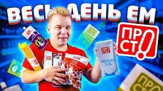 Весь день ем продукты ПРОСТО / Дорогой Бомж обед из магазина ПЕРЕКРЕСТОК