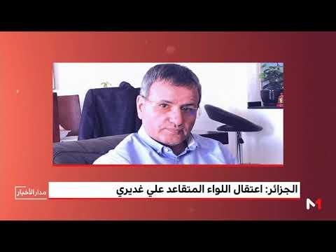 العرب اليوم - شاهد: اعتقال اللواء المتقاعد علي غديري في الجزائر