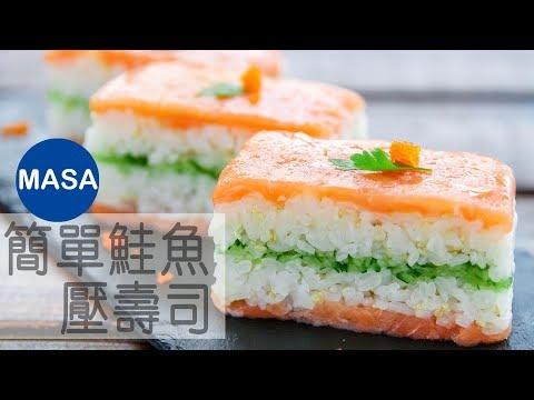 美的像蛋糕一樣的壓壽司