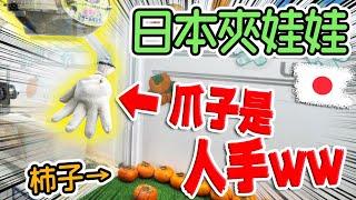 只有日本人想得出來!控制人手夾蔬菜收穫好多🉐️【火曜夾娃娃】
