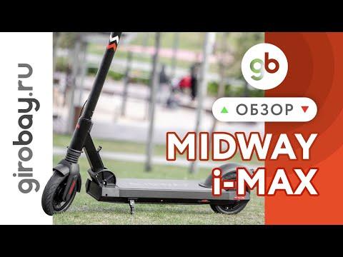 Электросамокат Midway i-Max (Черный)