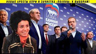 Дно пробито! Кого ЕдРо выдвигает на выборы в Государственную думу 2021 фото