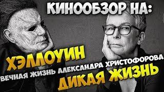Обзор фильма Дикая жизнь, Хэллоуин, Вечная жизнь Александра Христофорова