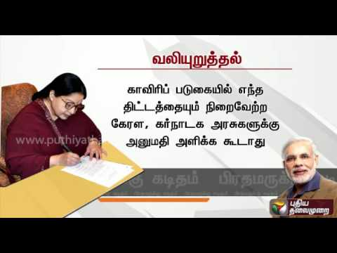 Jayalalithaa-seeks-PM-Modis-intervention-in-Siruvani-Dam-issue