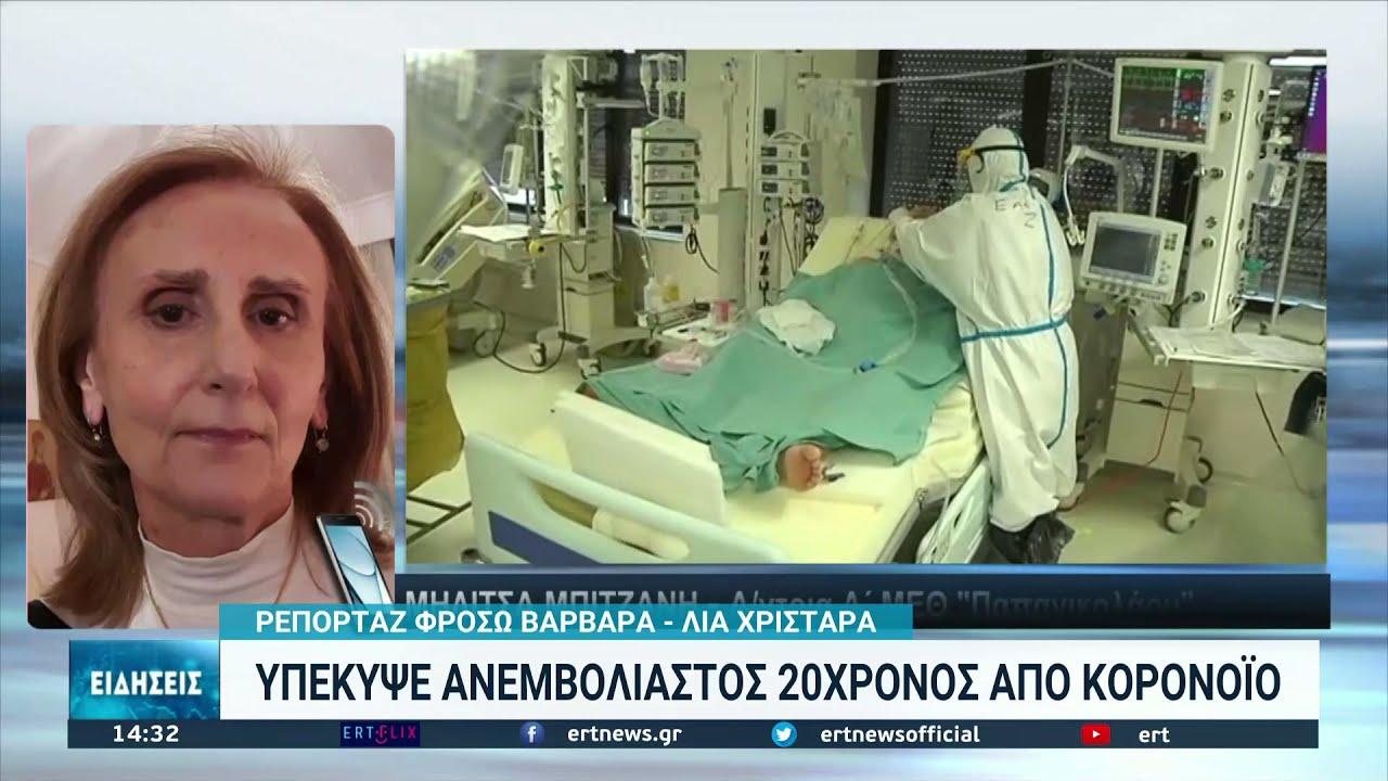 Υψηλό επιδημιολογικό φορτίο και ασφυκτική πίεση στα νοσοκομεία της Βόρειας Ελλάδας| 07/10/2021 | ΕΡΤ