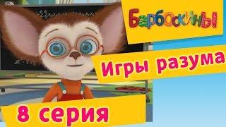Барбоскины - 8 Серия. Игры разума (мультфильм)