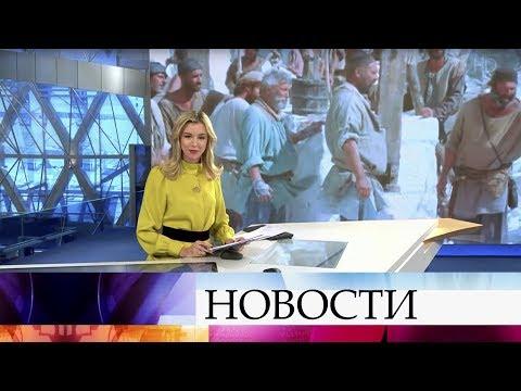 Выпуск новостей в 09:00 от 12.11.2019 видео