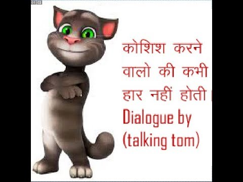 Koshish Karne Walo Ki Kabhi Haar Nahi Hoti Dialogue By (Talking Tom)