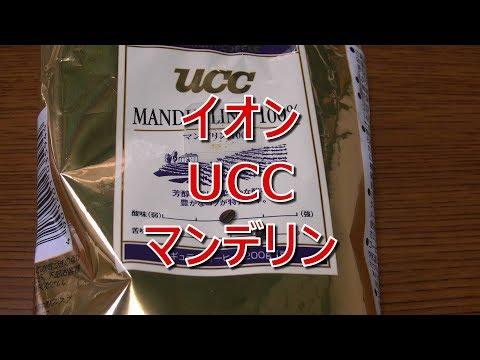 コーヒーVLOG イオン系UCCマンデリン焙煎4か月後の豆