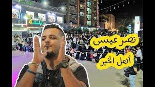 تحميل اغاني نصر عيسى - اهل الخير يجيبو كلام يودو كلام MP3