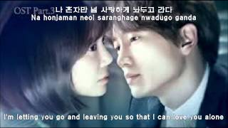 [English Sub] Moon Myung Jin- 말할 수 없는 비밀 (Unspeakable Secret) {Kill Me Heal Me OST}