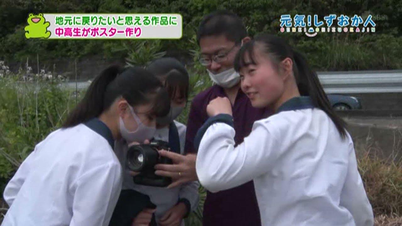 【社会科学/地域調査班】「元気!しずおか人」2021/8/7放送(SBS静岡放送)