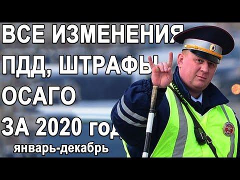 АБСОЛЮТНО ВСЕ изменения за 2020! Новые ПДД, ШТРАФЫ, ОСАГО Январь-Декабрь