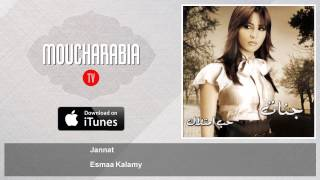 Jannat - Esmaa Kalamy