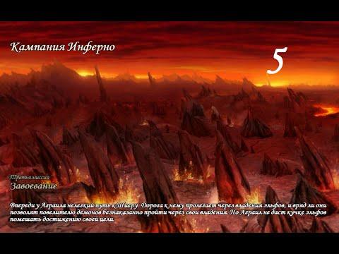Герои магии и меча клинок армагеддона прохождение