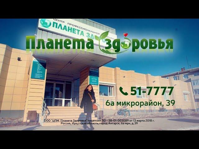 Центр профессиональной медицины «Планета здоровья»
