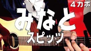 ■コード譜面■ みなと / スピッツ (spitz) ギターコード