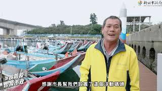 台北活動紀錄推薦/新北市政府漁業處/下罟子漁港碼頭改善計畫