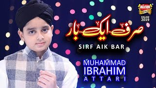 New Naat Heera Gold, SIRF AIK BAAR   Muhammad Ibrahim Attari,New Kalam,Official Video Heera Gold