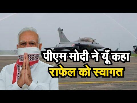 Rafale Fighter Jets: राफेल के भारत पहुंचने पर PM Modi, Amit Shah और Rajnath Singh ने किया स्वागत