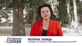 Веліна Заяць - кандидат на голову Дунаєвецької міської ради від ПП «ЗА КОНКРЕТНІ СПРАВИ»