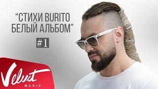 """Стихи Burito. Белый альбом"" #1"