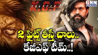 'KGF' Makers Angry : Fight Scene Between Sanjay Dutt and Yash in KGF Chapter-2 | GNN FILM DHABA