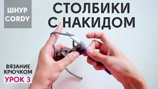 Столбики с накидом крючком. Вязание крючком из шнура CORDY Корди