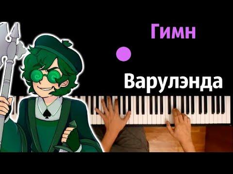 13 Карт - Гимн Варулэнда (Varuland Theme) ● караоке | PIANO_KARAOKE ● ᴴᴰ + НОТЫ & MIDI