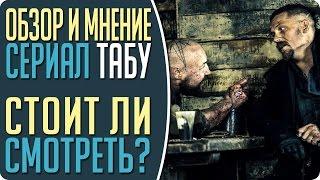 Новый сериал ТАБУ (Taboo) - Стоит ли смотреть? Обзор и мнение #Кино