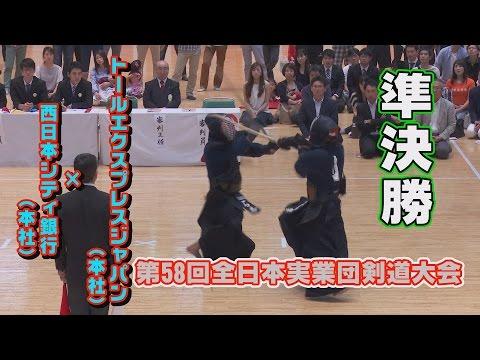 【高画質】【第58回全日本実業団剣道大会】【準決勝・西日本シティ銀行(本社)×トールエクスプレスジャパン(本社)All Japan Works Team Federation of kendo