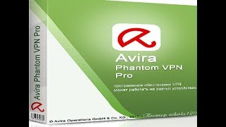 Avira Phantom VPN PRO I 2017 Crack  Avira Phantom VPN Pro 2 8 4 СКАЧАТЬ