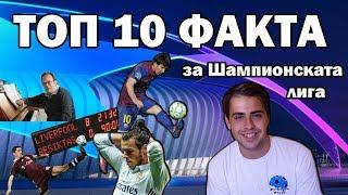 ТОП 10 ФАКТА ЗА ШАМПИОНСКАТА ЛИГА / TOP 10 FACTS ABOUT THE UEFA CHAMPIONS LEAGUE