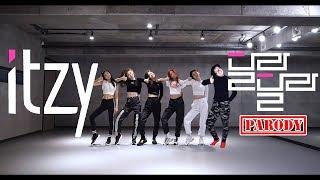 【KY】ITZY — DALLA DALLA(달라달라) DANCE COVER(Parody Ver.)