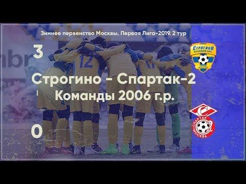 2006 г.р. Строгино - Спартак-2 - 3:0