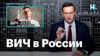Навальный о новом фильме Дудя и об эпидемии ВИЧ в России