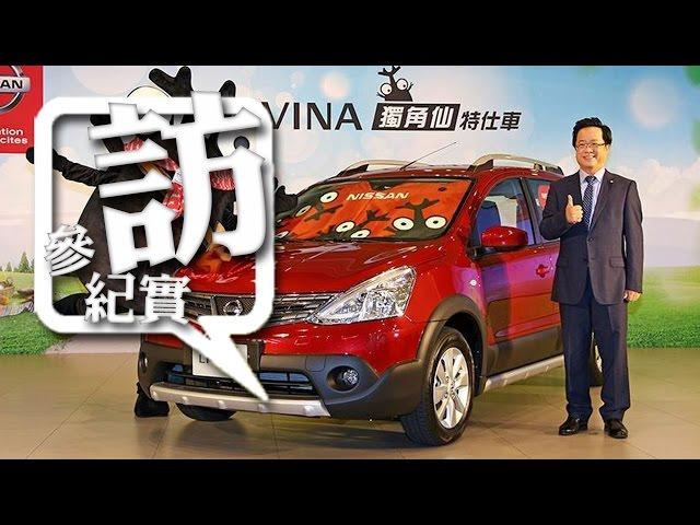 20160407 Nissan Livina 獨角仙特仕車發表會