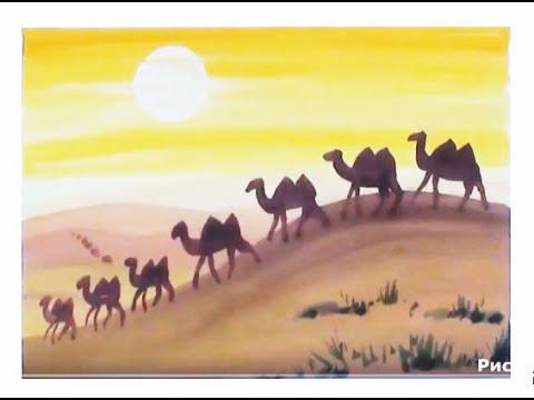 Летний пейзаж гуашью. Караван верблюдов. Легкий поэтапный пейзаж.