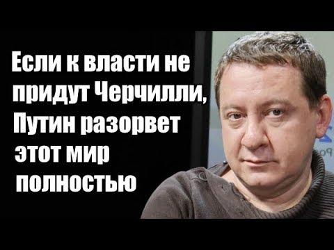 , title : 'Айдер Муждабаев: Если к власти не придут Черчилли, Путин разорвет этот мир полностью'