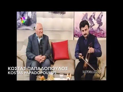 Πέθανε ο Κώστας Παπαδόπουλος, γνωστός ως «Τσαρτσαφίντς» — Ερμήνευε μοναδικά μακρέα καϊτέδες (βίντεο)