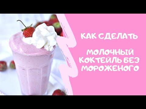 Готовим вместе с детьми молочный коктейль без мороженого #StayHome Десерт за 5 минут (ENG SUBs)