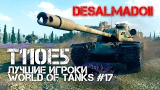 Лучшие игроки World of Tanks #17 - T110E5  (DesalmadoII)