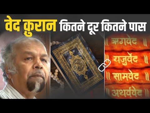 Similarities between Vedas and Quran