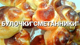 Булочки самые СЛИВОЧНЫЕ!Домашняя выпечка/buns creamy/milk buns