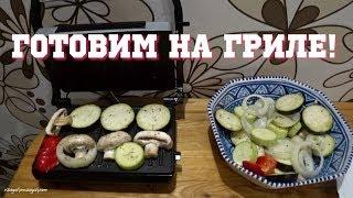 #взагалипозагалям  Разные Блюда на Электро Гриле! Тосты, Овощи, Мясо, Шаурма..    Большой Тест!